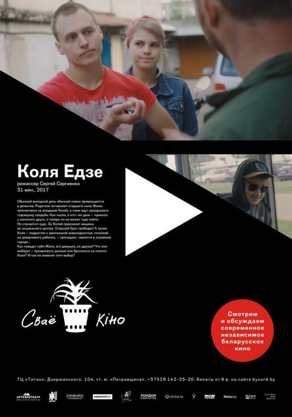 Poster for Kolya Rides.