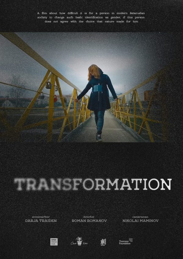 Poster for Transformation.